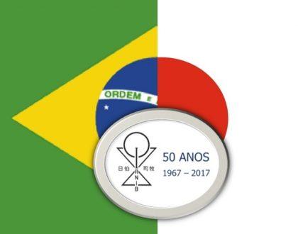 ORAÇÃO DO JUBILEU DE OURO DA PASTORAL NIPO-BRASILEIRA – PANIB 50 ANOS (1967 – 2017)