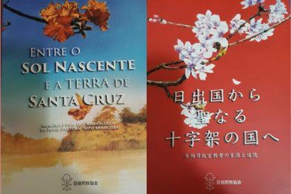 """PANIB: lançamento do Livro """"Entre o Sol Nascente e a Terra de Santa Cruz"""" (Memória dos Missionários)"""