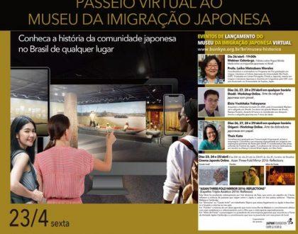 Passeio Virtual ao Museu da Imigração Japonesa
